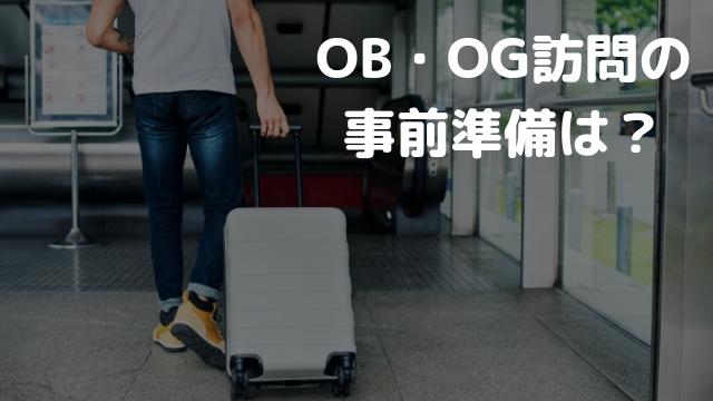 OB・OG訪問の事前準備は?