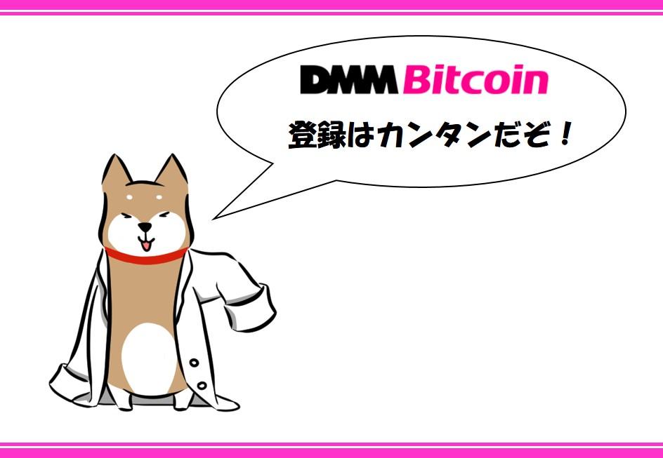 DMM Bitcoinの登録方法を解説する柴犬