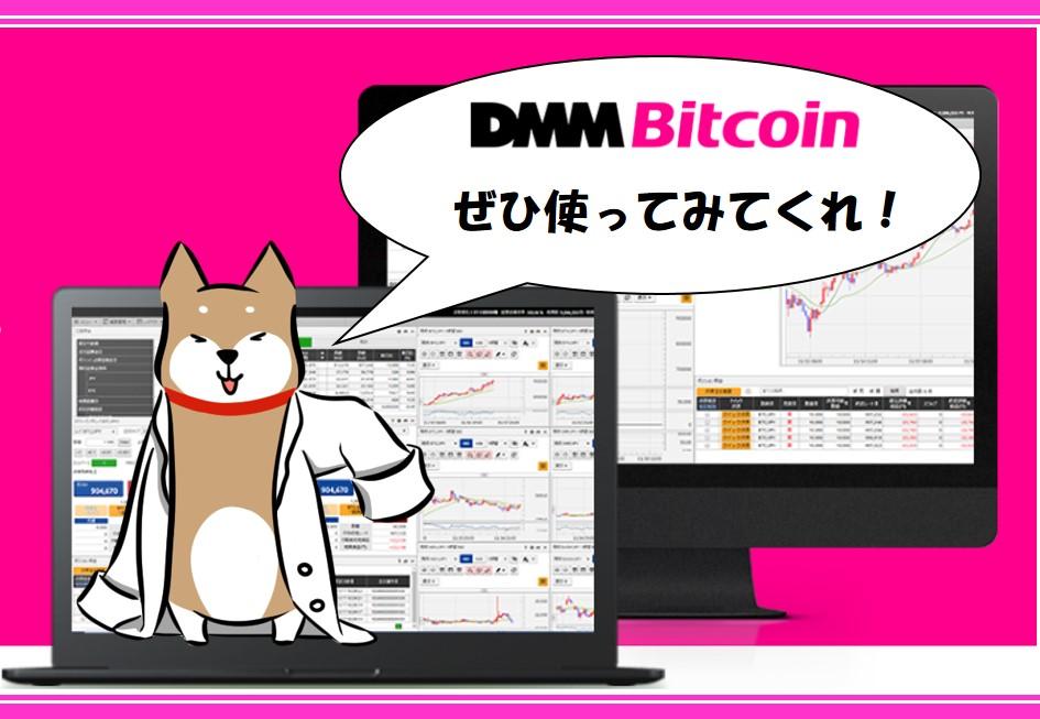 DMM Bitcoinをおすすめしている柴犬
