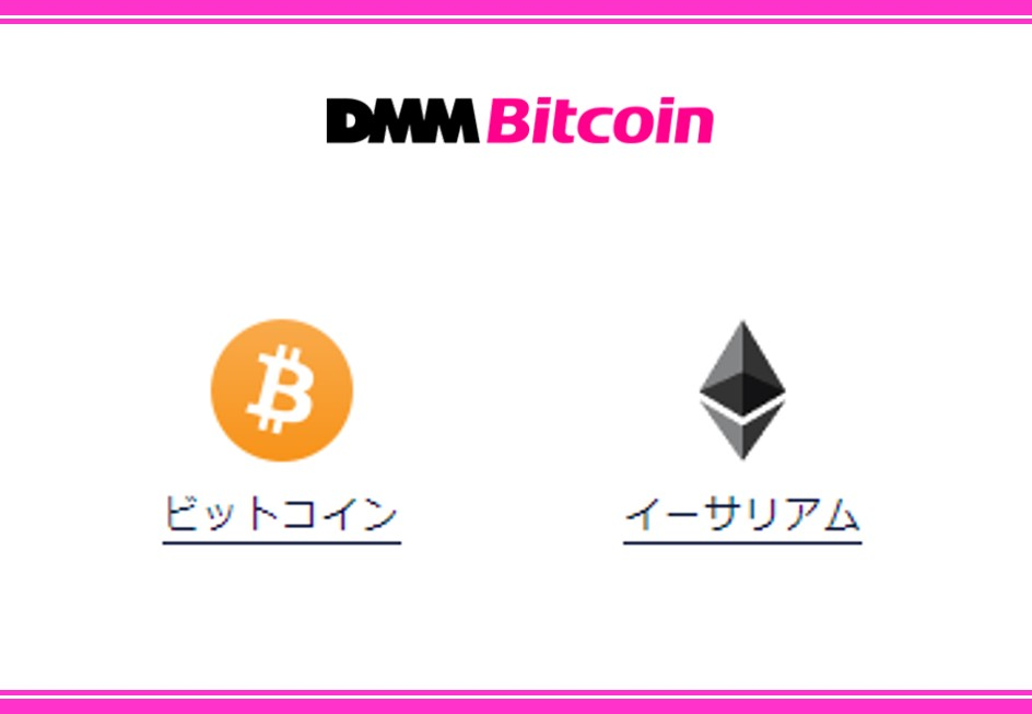 DMM Bitcoinで現物取引できる銘柄