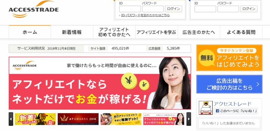 ACCESSTRADE(アクセストレード)のホームページ画面