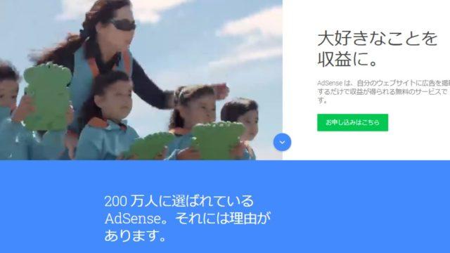 グーグルアドセンスのホームページ画面