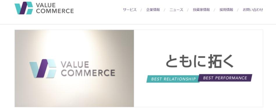 valuecommerceのホームページ画面