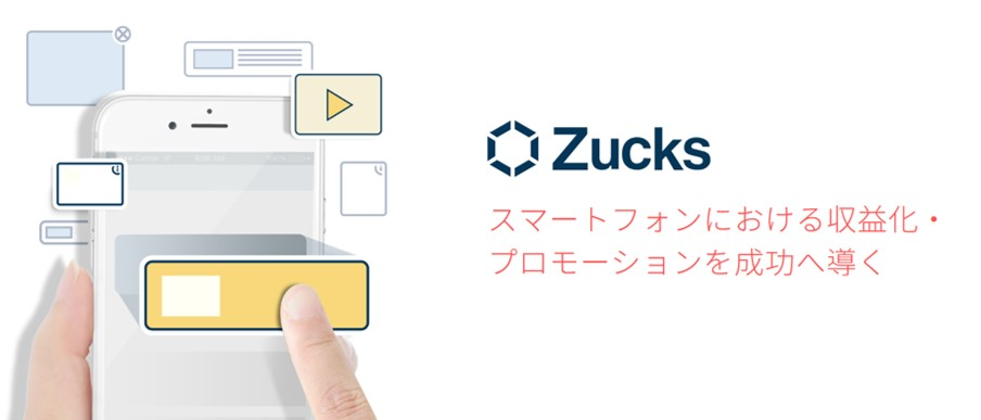 Zucksのホームページ画面