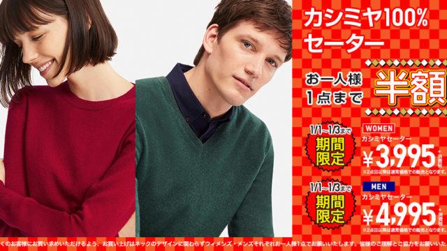 ユニクロのカシミヤ100%セーターが半額