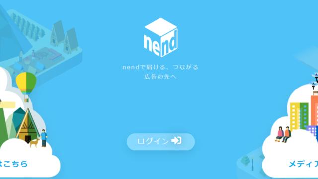 nendのホームページ画面