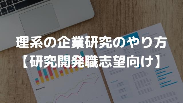 理系の企業研究のやり方【研究開発職志望向け】
