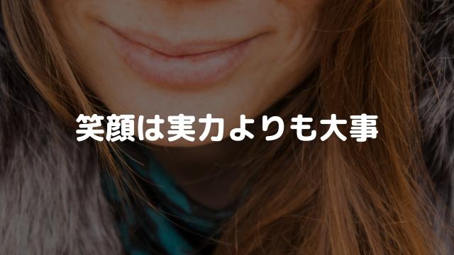 笑顔は実力よりも大事