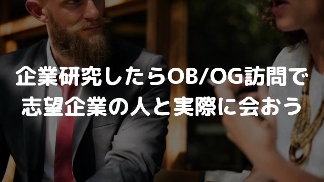 企業研究したらOB/OG訪問で志望企業の人と実際に会おう