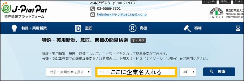 特許情報プラットフォーム J-PlatPat