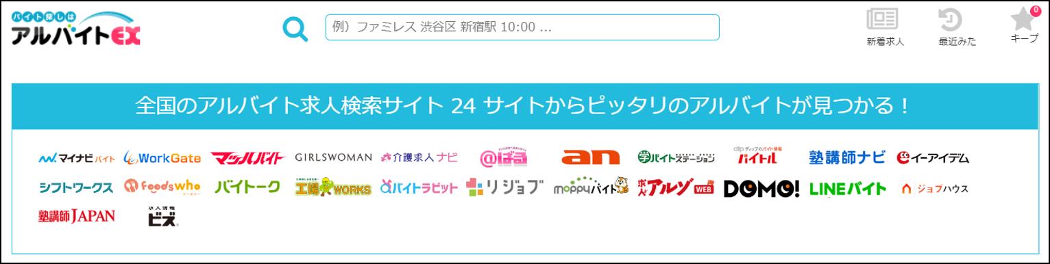 アルバイトEXのホームページ画面