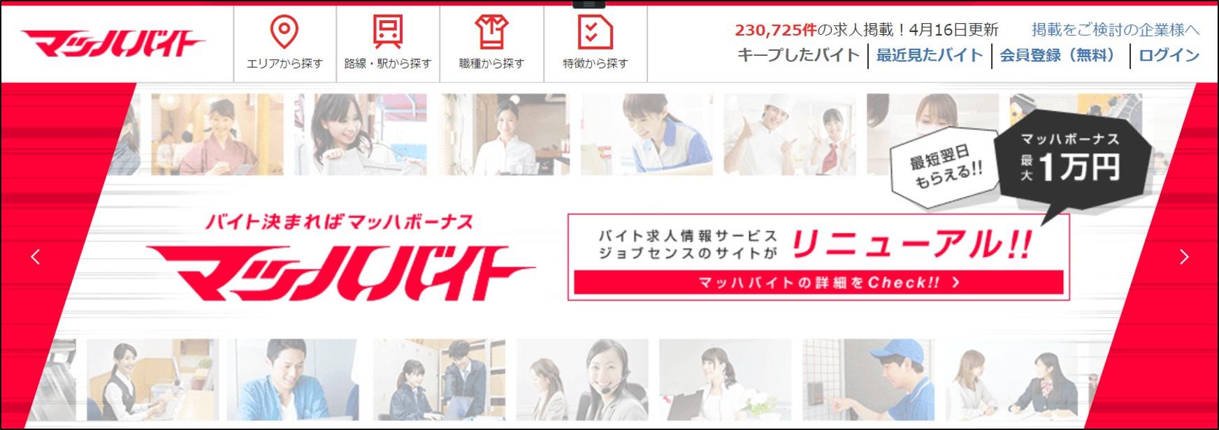 マッハバイトのホームページ画面