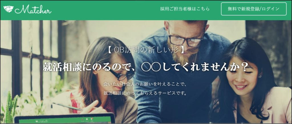 Matcherのホームページ画面