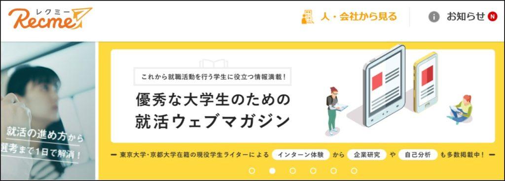 Recme(レクミー)のホームページ画面