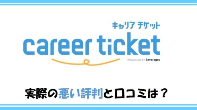 キャリアチケット(career ticket)の悪い評判と口コミ