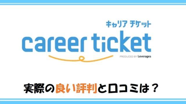 キャリアチケット(career ticket)の良い評判と口コミ