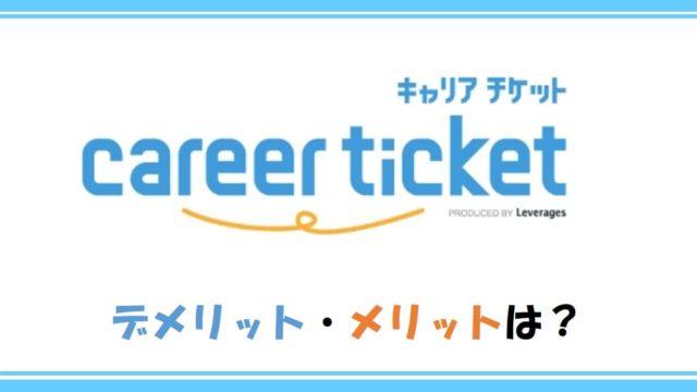 キャリアチケット(career ticket)を使うデメリット・メリット