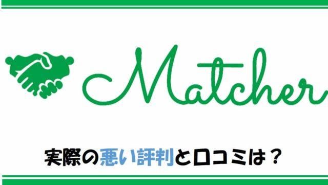 Matcher(マッチャー)の悪い評判と口コミ