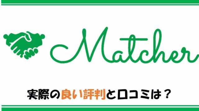Matcher(マッチャー)の良い評判と口コミ