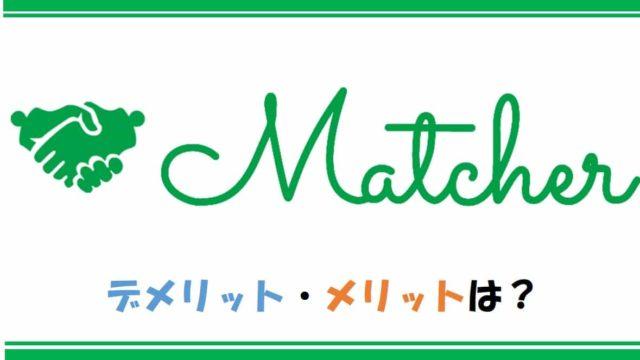 Matcher(マッチャー)を使うデメリット・メリット